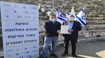 הושקה תכנית מאבק בשוד עתיקות ביהודה ושומרון