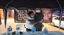 """שביתת רעב מול בית השר אוחנה: """"צדק לאהוביה סנדק"""""""