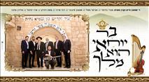 יחד שבטי ישראל לכבודו של התנא האלוקי