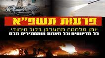 מטחי רקטות; התפרעויות ברחבי הארץ -יהודים נפצעו