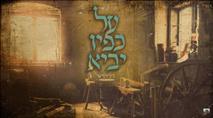 'על כפיו יביא' - ביני לנדאו מחדש שיר לכבוד ירושלים
