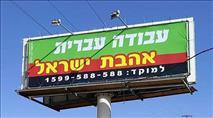 ערבות הדדית ועבודה עברית - הפתרון לחיזוק אהבת ישראל בין חלקי העם