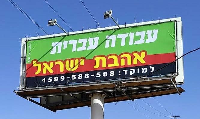 """""""הפתרון לחיזוק אהבת ישראל בין חלקי העם"""""""