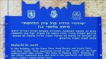 הנצחת 'קול ציון הלוחמת' בירושלים