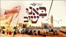 'באנו שוב' - אביעד בשיר לכבוד ירושלים