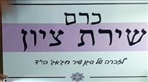 לרגל טו' באב: כרם לזכרה של סגן שיר חג'אג', ניטע בגאולת ציון