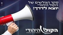 מה גולשי 'הקול היהודי' הכי אוהבים לקרוא באתר?
