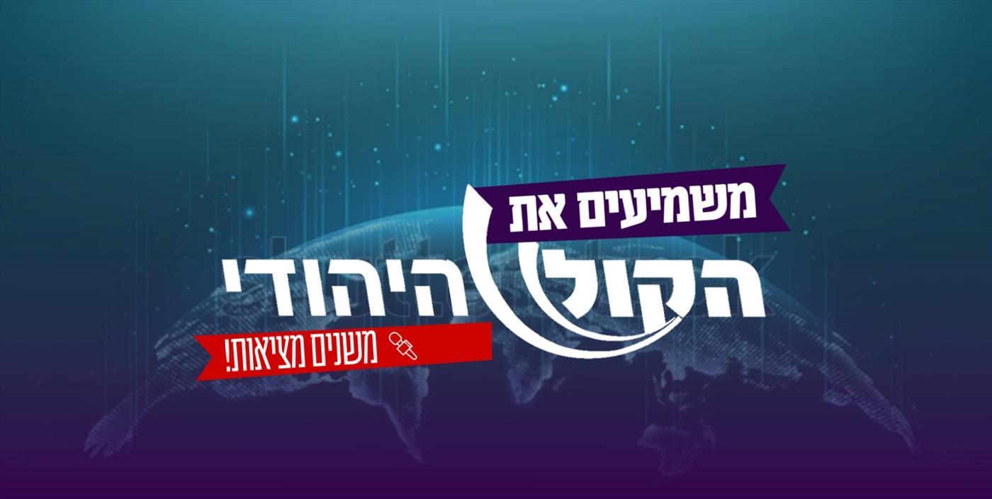 הירשמו כעת למשדר החשיפה של הקול היהודי