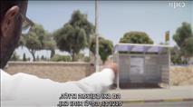 """נעצר ערבי בן 16 בחשד לדריסתו של דסטאו ביסט הי""""ד"""