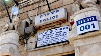 שוב: המשטרה תפצה קטין שהופשט בתחנת המשטרה