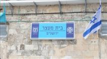 ערבי חשוד במסכת התעללות בנערות יהודיות