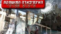 סיכום שבועי: 43 אירועי טרור - נסיון דקירה בשומרון