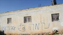 """בג""""צ דחה הערעור – הנערים שפגעו בערבים הורשעו ב'חברות בארגון טרור'"""