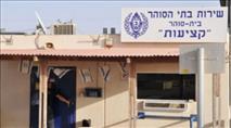 בתוך הכלא: מחבלים דקרו סוהרים - קצין נפצע קשה