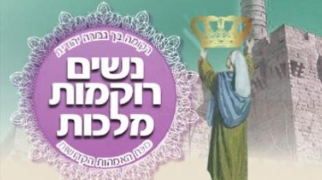 """""""רצוננו בהנהגה ראויה ומלך מבית דוד"""""""