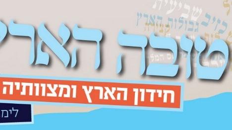 מחפש את האתגר הבא? לראשונה: חידון ארץ ישראלי
