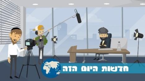 """צפו באנימציה: י""""א ניסן בהיסטוריה היהודית"""