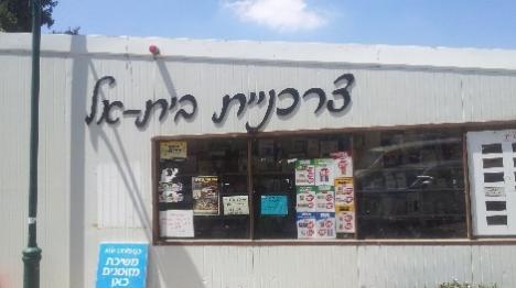 """""""עבודה עברית וזה חשוב!"""""""