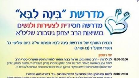 נפתחה תכנית החורף במדרשת 'בינה לבא' בירושלים