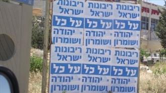 'מדינה ערבית – מתווה מוות לישראל'