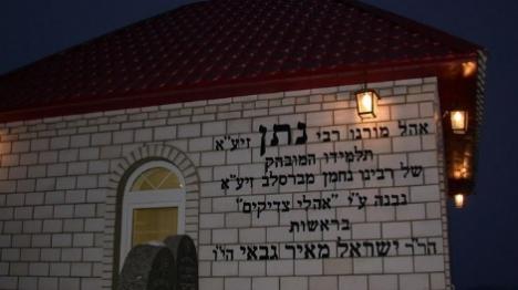 אוהל ציון רבי נתן (אוהלי צדיקים)
