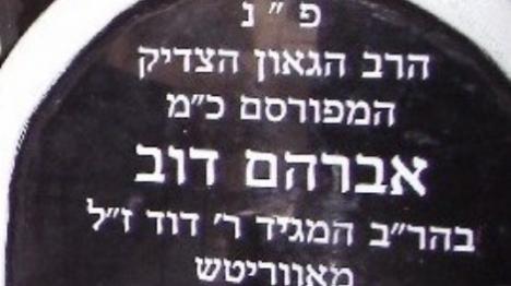 בת עין בארץ ישראל