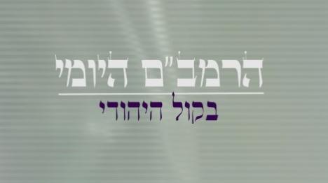 צפו: פרק א' - הלכות קרבן פסח
