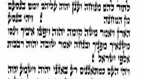 נפילתם של ישראל - מצב זמני וחולף