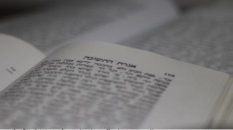 תניא איגרת התשובה (יהודה פרל)
