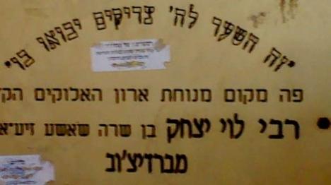 """בזכות """"לוי יצחק בן שרה סאשא"""""""