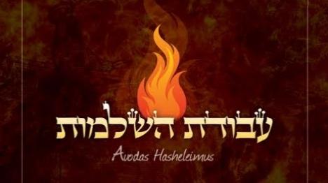 משה דוד ווייסמאן  - אלבום טעימות