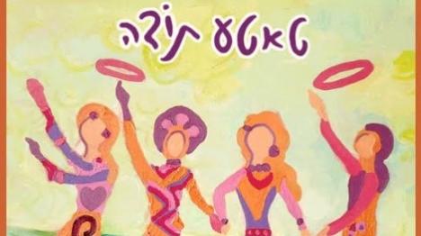 אלבום בכורה והכל לטובה: טאטע תודה