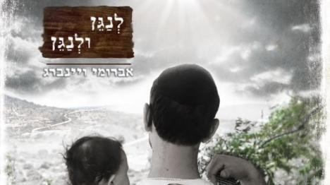 לנגן ולנגן - אלבום לאברומי ויינברג