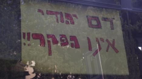 נערות יהודיות נעצרו בחשד לתקיפת ערבים