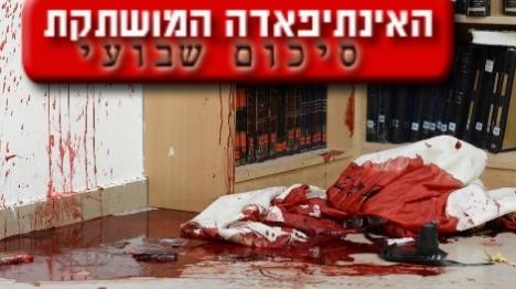 מסכמים שבוע: פצועים הרוגים ושלל פיגועים