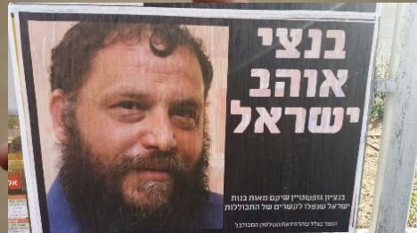 """קמפיין תמיכה: """"בנצי אוהב ישראל"""""""