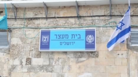 בית המעצר בירושלים (שירות בתי הסהר)