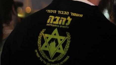 חולצה של פעיל ארגון להבה