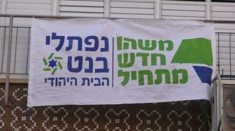 היום: הפריימריז ב'בית היהודי'