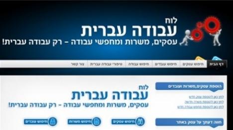 אתר לוח עבודה עברית (צילום מסך)