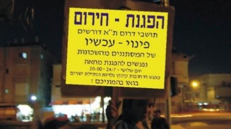 """בעקבות האונס: תושבי ת""""א יפגינו"""