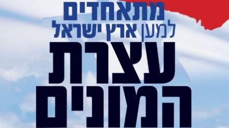 ביום ראשון: עצרת ימין בכיכר רבין