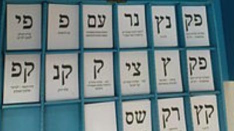 כמה בעלי זכות הצבעה בישראל?
