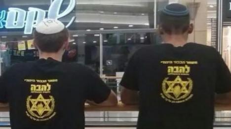 """להב""""ה יפגינו מול ערבייה שתדליק משואה"""