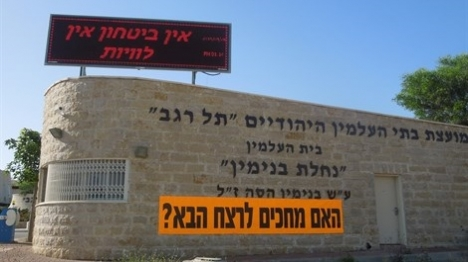 תחודש הקבורה בתל רגב: תחת אבטחה