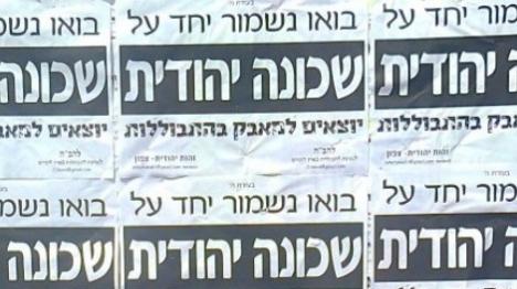 יהודים תקפו ערבי שבילה עם יהודיה