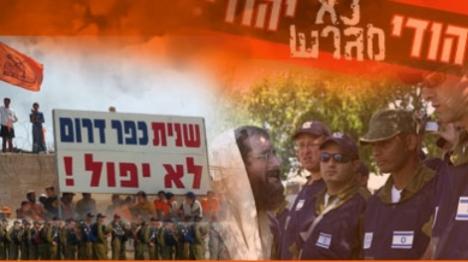 עשור לגירוש – פרוייקט מיוחד בקול היהודי