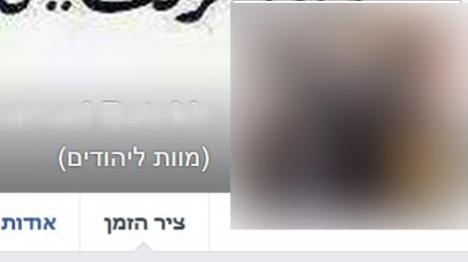 טרנד חדש של 'וואלה' על חיפוש בפייסבוק