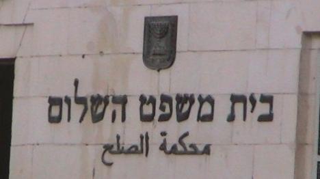 שוחררו החשודים בהצתת רכב ערבי