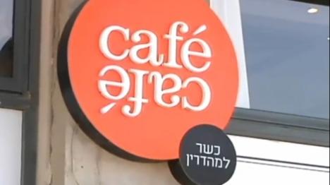 ערוץ 2 נגד עבודה עברית ב'קפה קפה'